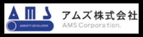 アムズ株式会社