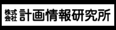 株式会社計画情報研究所