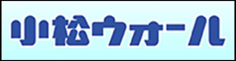 小松ウォール工業株式会社
