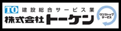 株式会社トーケン
