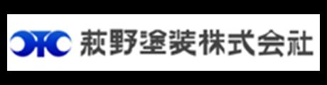 萩野塗装株式会社
