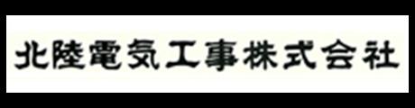 北陸電気工事株式会社
